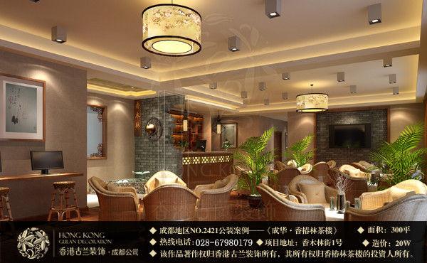 成都茶楼设计 成都中式茶楼装修 成都欧式茶楼-香港 设计案例