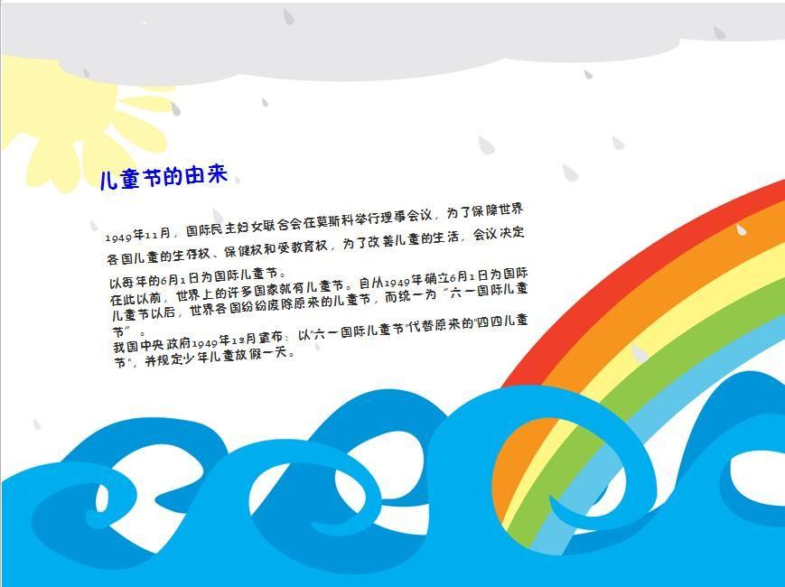 六一国际儿童节快乐可爱幼儿园ppt课件