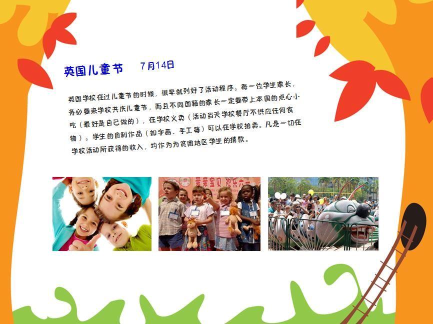 六一国际儿童节快乐可爱幼儿园ppt课件 1234