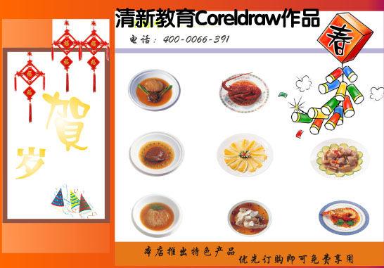 州平面设计培训Coreldraw作品1241案例图片 郑州平面设计培训的空