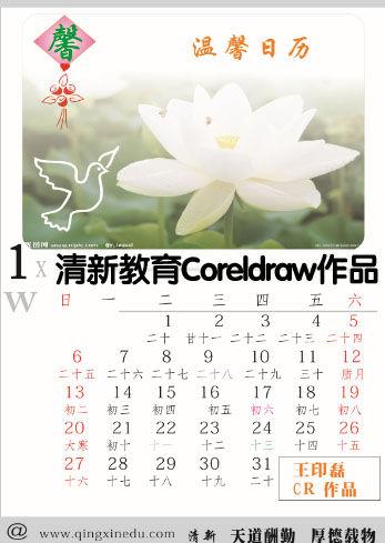 州平面设计培训Coreldraw作品131