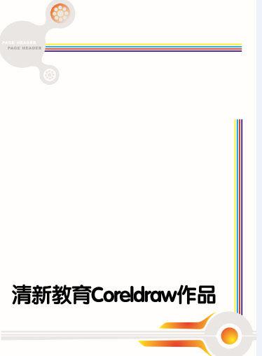 州平面设计培训Coreldraw作品161