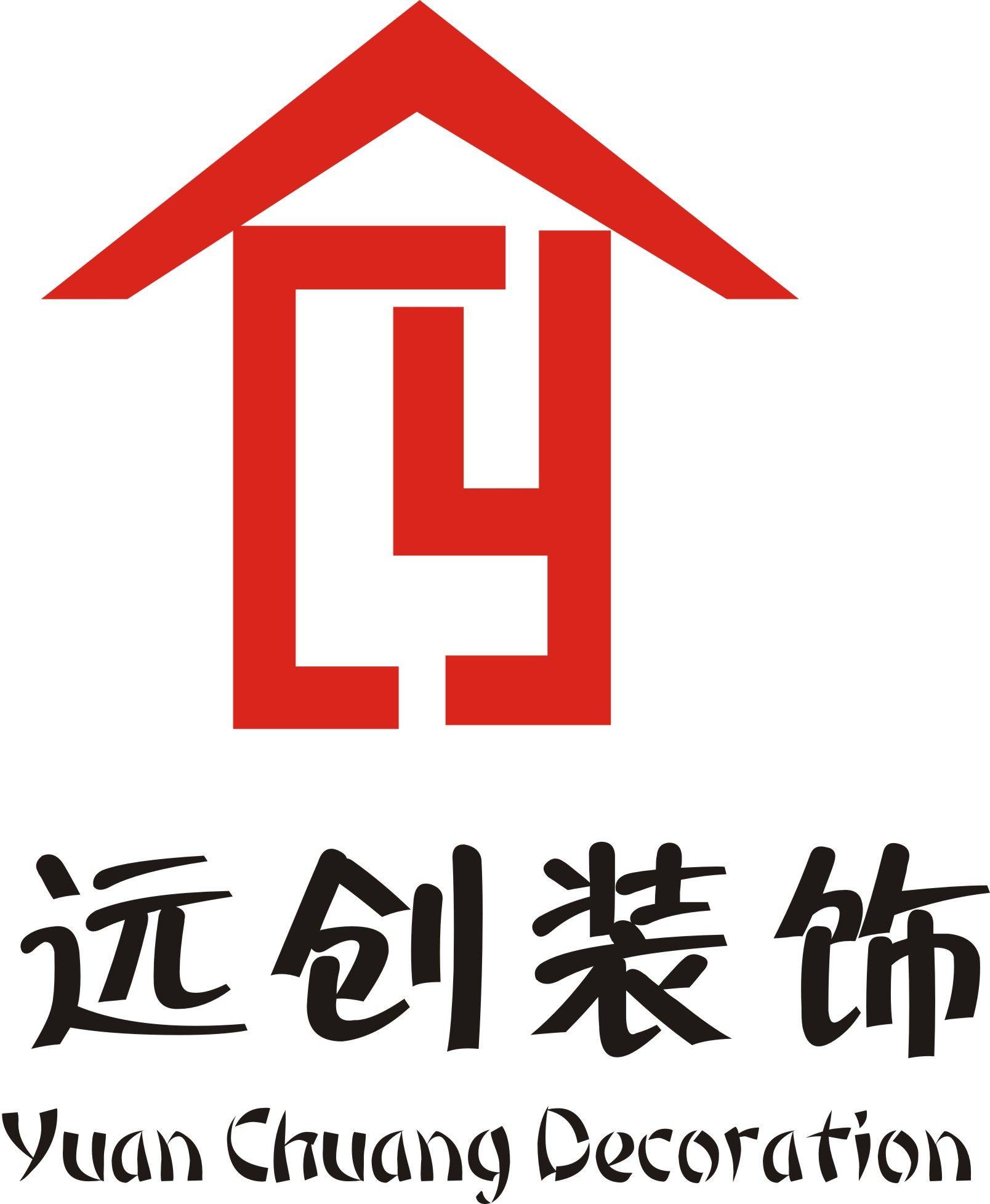 公司 logo 装饰装修 设计案例 重庆市 远创 装饰