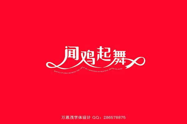 字体设计1234567案例图片 设计师大茂品牌设计工作室的空间 红动中图片
