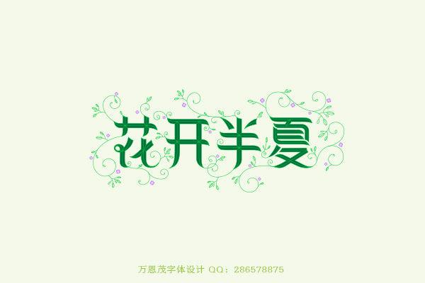字体设计12案例图片 设计师大茂品牌设计工作室的空间 红动中国设计图片