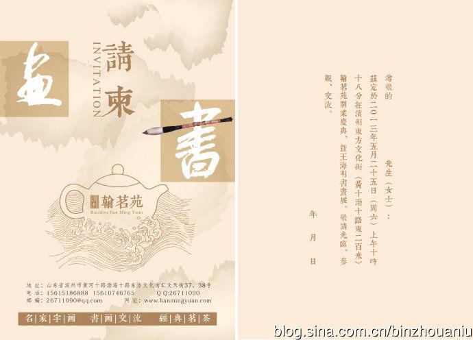 滨州画廊书画家画册 设计 请柬 设计 画展设计