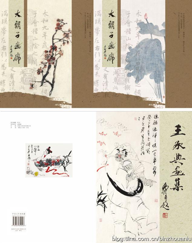 滨州画廊书画家画册设计,请柬设计,画展设计12345678图片