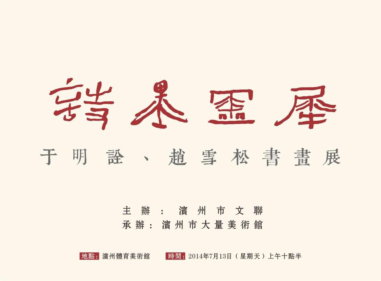 滨州画廊书画家画册设计,请柬设计,画展设计123456789101112图片