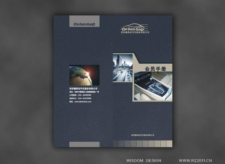 德奔宝汽车服务有限公司宣传推广系列-品牌推广设计