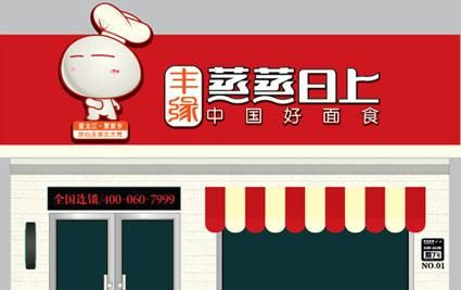 蒸蒸日上面食店vi设计12招聘要求设计师的建筑图片