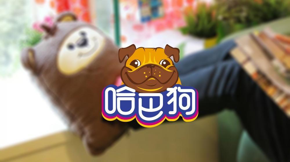 哈巴狗暖水袋品牌logo设计123