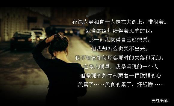 伤感图片 无泪伤感 伤感非主流 非主流文字 唯美非主流12345678910111