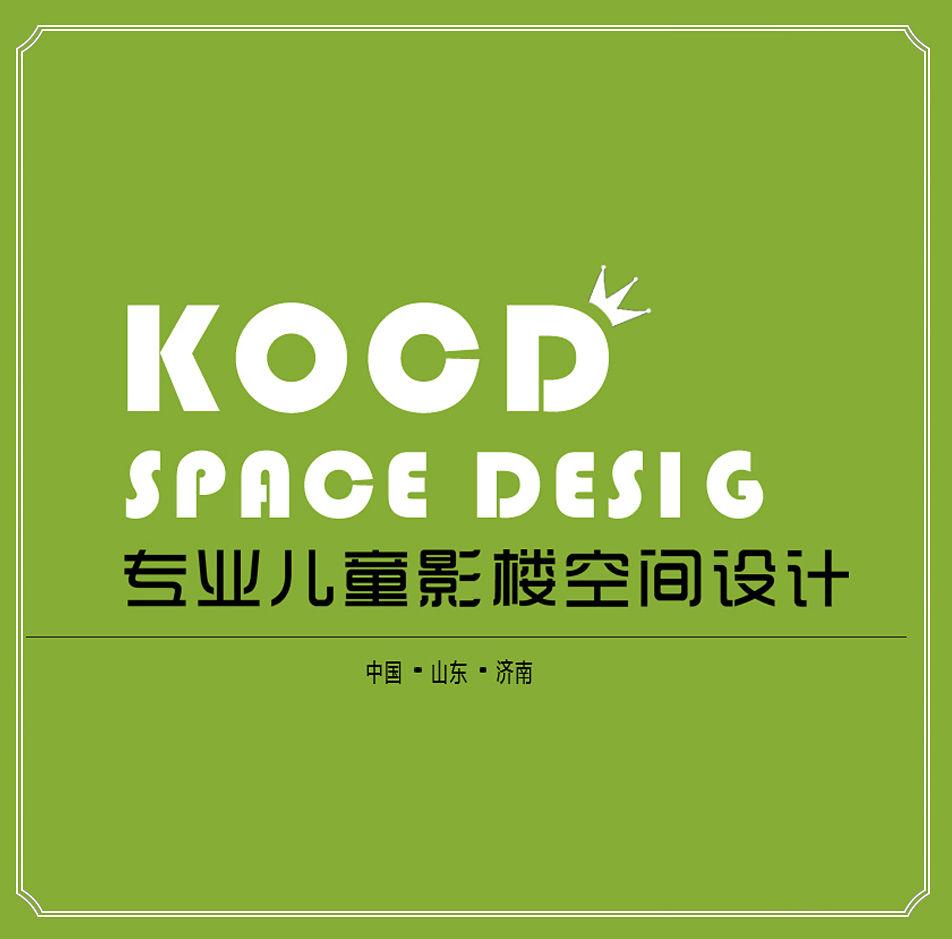 kocd专业儿童影楼空间策划设计