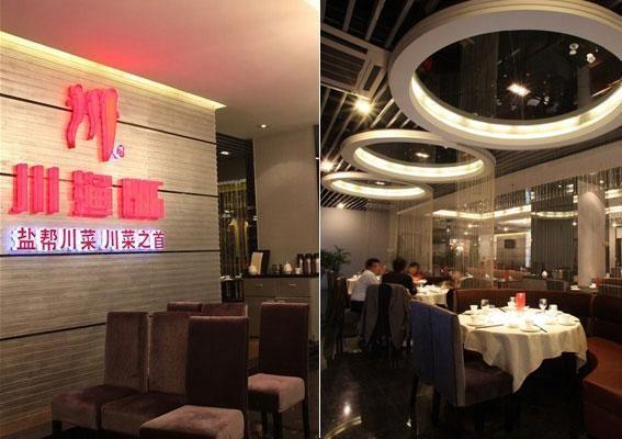 川渔餐饮店空间设计,餐饮连锁店vi设计,上海餐饮连锁