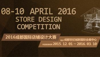 2016成都国际店铺设计大赛
