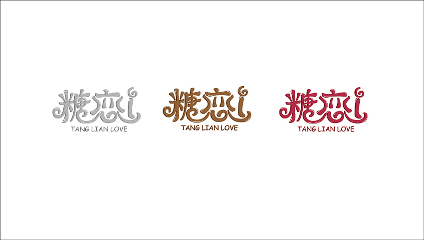 设计 甜品店形象设计 餐饮品牌设计图片