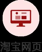 淘宝/天猫店铺/网站