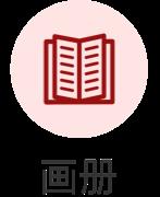 画册/折页/菜谱
