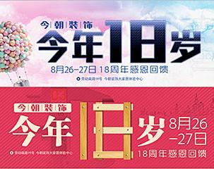 店庆banner设计