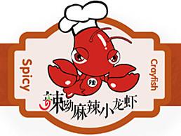 小龙虾餐盒不干胶设计