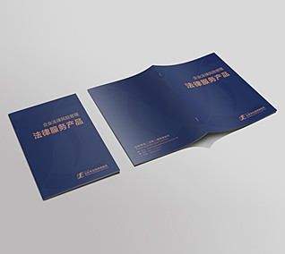律师事务所产品宣传手册