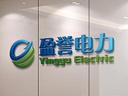 【科技电力】盈誉电力logo