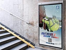 高速交警形象海报