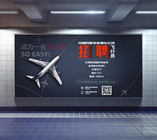 航空公司招聘飞行员广告