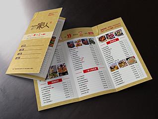 中餐菜单三折页