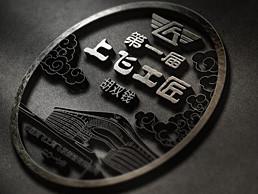 手绘纪念章设计
