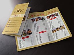 中餐菜單三折頁