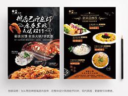 龙虾店宣传单设计