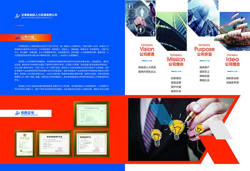 人力资源折页设计3.jpg