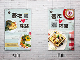 小清新西餐厅美食系列海报