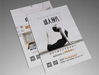 瑜伽宣传单