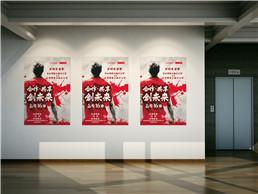 首场友谊赛足球海报