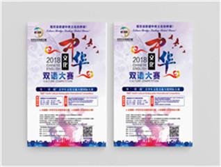 水墨风彩色中华文化双语大赛海报