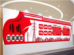国家电网文化墙设计