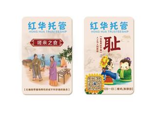 中国风托管班成语卡片