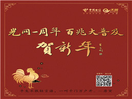 中国电信春联套装设计