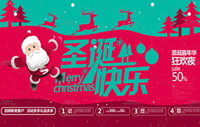 简约创意圣诞节促销海报