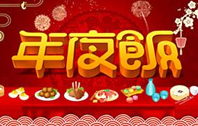 红色喜庆年夜饭展板