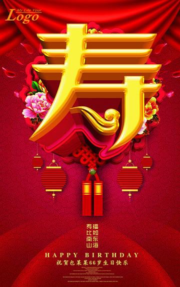 寿比南山寿宴寿字海报
