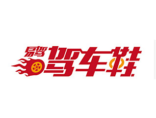 简洁大气易驾鞋logo