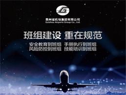 安全生产责任为本机场宣传海报