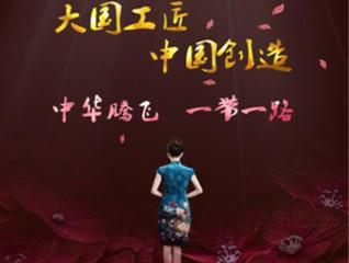 中国旗袍大赛PPT
