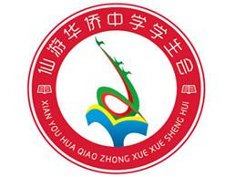 仙游华侨中学学生会logo设计