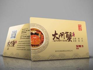 传统中国风大闸蟹会员卡