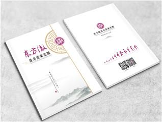传统水墨风养老集团封面设计