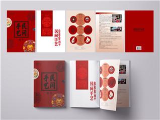 民间手艺画册设计